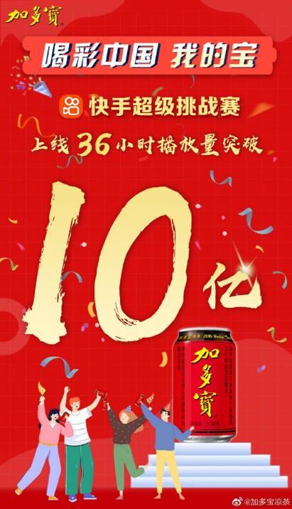 举罐为中国喝彩 加多宝快手挑战赛36小时播放超10亿