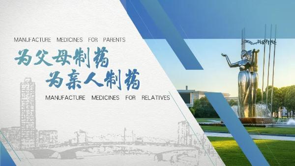 扬子江药业集团——以质立企,以质取胜
