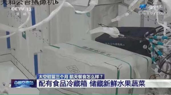 """中国航天员在太空变""""美食家"""" 海尔生物助力""""太空厨房""""升级"""
