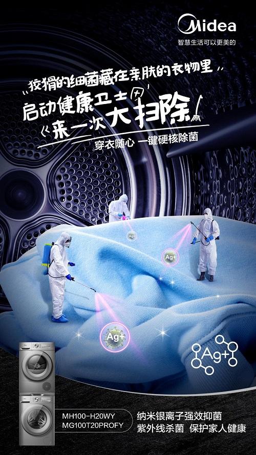 """洗衣干衣又有新要求?美的初见洗烘套装获得""""健康家电产品""""认证"""