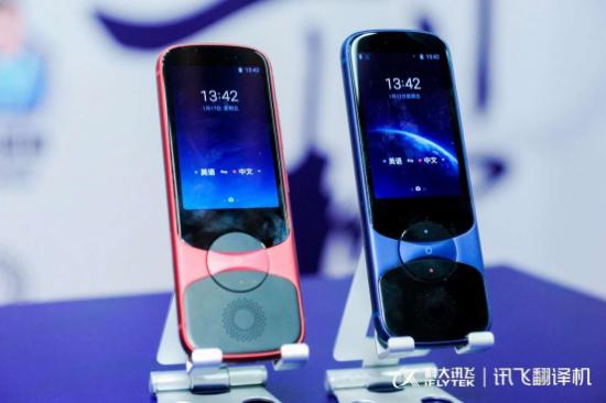 讯飞翻译机3.0,用AI力量向世界传播中国声音
