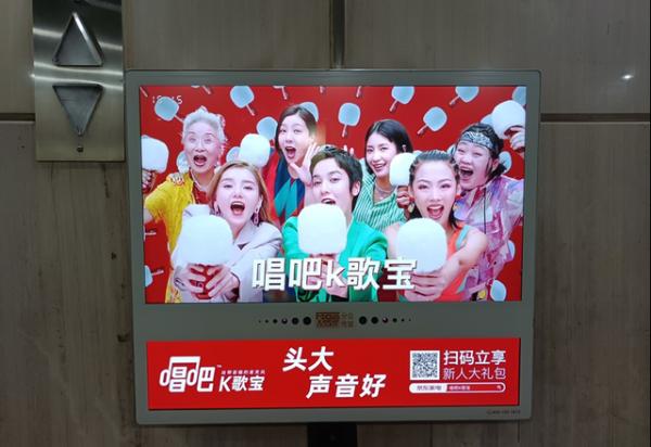 """唱吧k歌宝霸屏电梯分众广告,K歌选""""头大""""的好"""