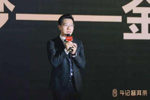 斗记普洱茶2021年金斗新品发布盛典在郑州隆重举办