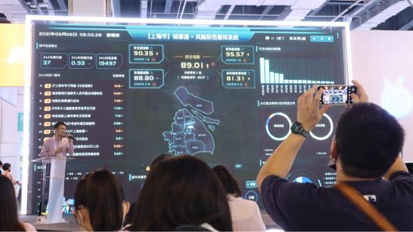 2021WAIC:城感通借力媒体大数据,让城市智慧治理更进一步