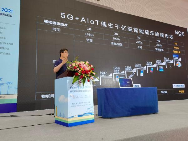 Vision China 2021 | 京东方艺云:医工融合让健康显示无处不在