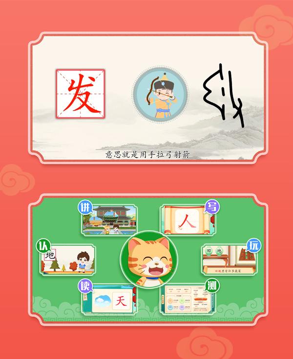 《橙橙识字》与《宫里的世界》梦幻联动 看动画就能识汉字