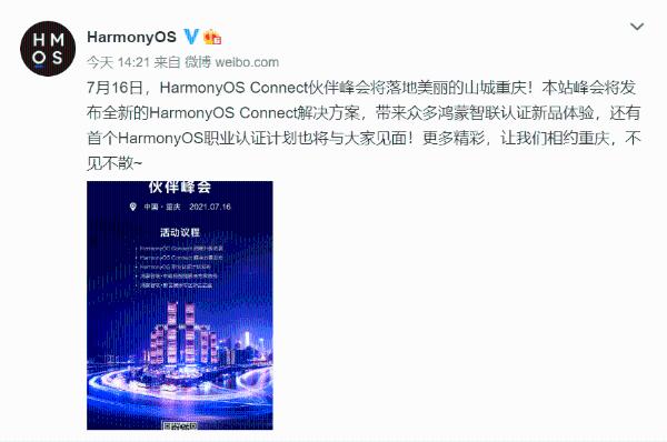 一起创造无限可能 HarmonyOS Connect伙伴峰会重庆站即将召开