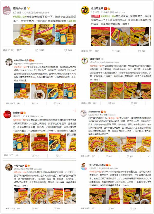 李雪琴推荐、专家安利,洽洽小黄袋为学生营养加一餐!
