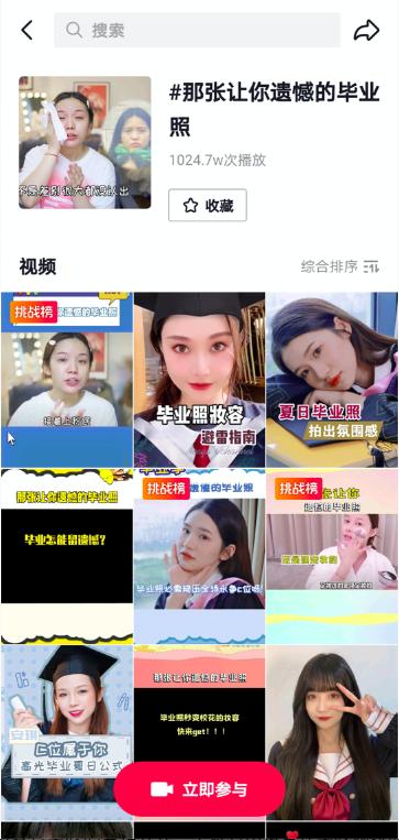 抖⾳电商D-BEAUTY推陈互动玩法,带来2021 夏⽇美妆新趋势!