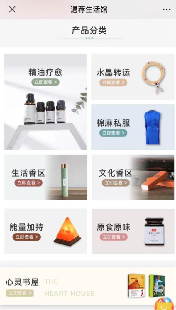 张德芬空间CMO于琳琳:加快遇荐生活电商业务发展,致力打造标志性垂直电商品牌