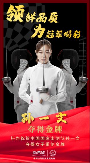 孙一文东京奥运亮剑夺金!新希望乳业助力中国击剑协会迈向新征程