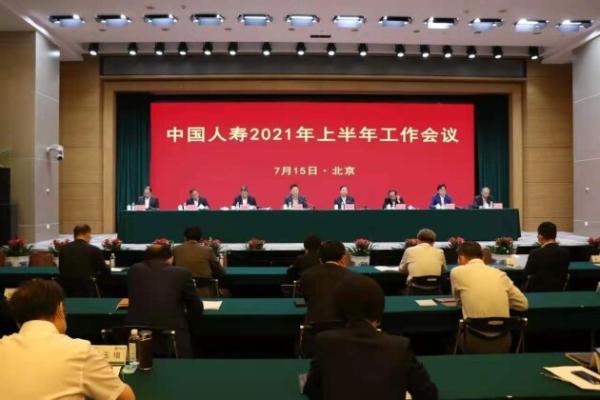 """读懂中国人寿上半年工作会议透露出的""""增长密码"""""""
