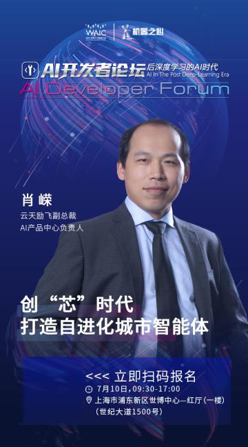 """创""""芯""""时代  云天励飞受邀参加2021世界人工智能大会"""
