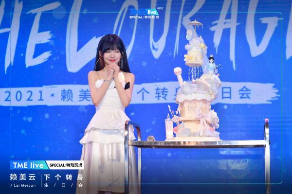 """酷狗携手TME live为赖美云暖心庆生,共同聆听少女一路走来的""""勇敢曲"""""""