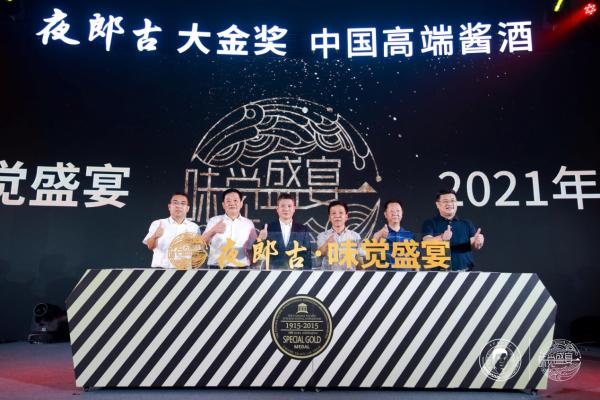 彭洪:夜郎古有很大机会成为广东第二酱酒品牌