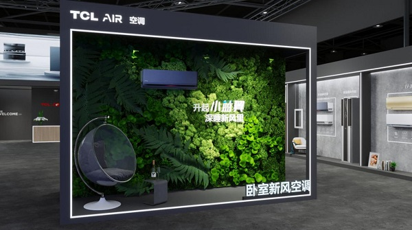 """剧透2021中国建博会,TCL卧室新风空调将稳居C位展示""""新风向"""""""