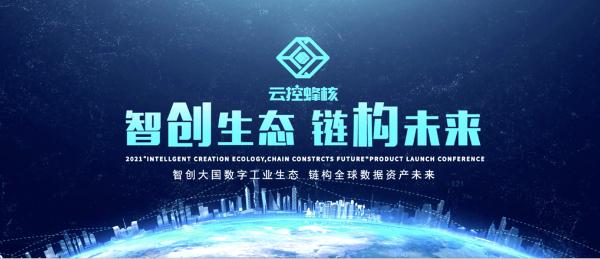 7月27日20:00,云控蜂核将举办产品发布会,聚力助力大国数字工业崛起!