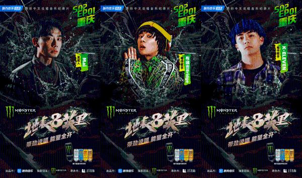 勒是雾都,嘻哈重庆!酷狗音乐嘻哈IP《地表8英里》第二季7月17日首播