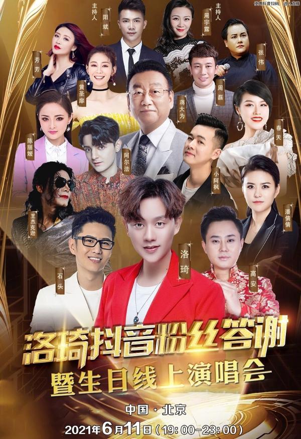 著名歌手洛琦粉丝答谢暨线上演唱会北京站成功举办