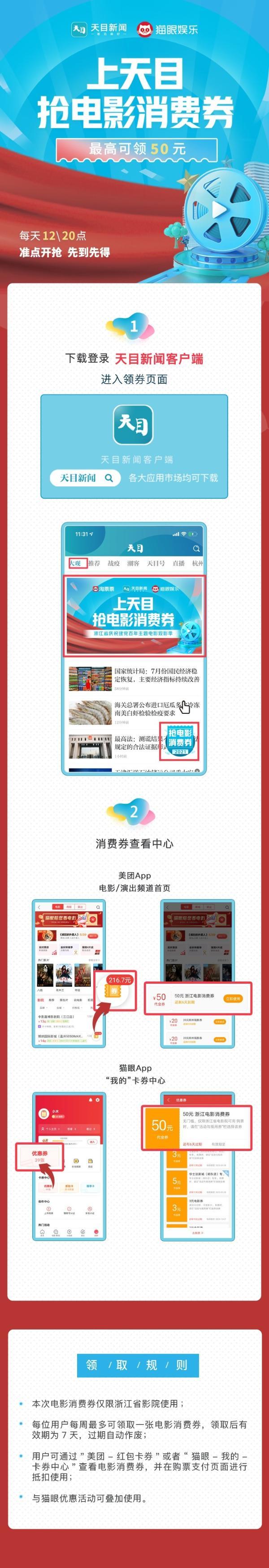 浙江省发放1000万元电影消费券,回馈广大影迷