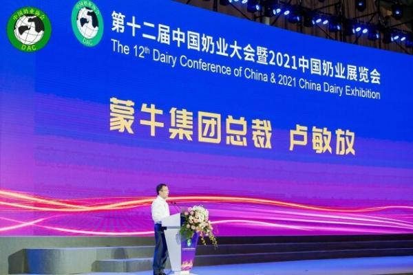 奶业大会上蒙牛发出四大倡议 共筑奶业强国梦