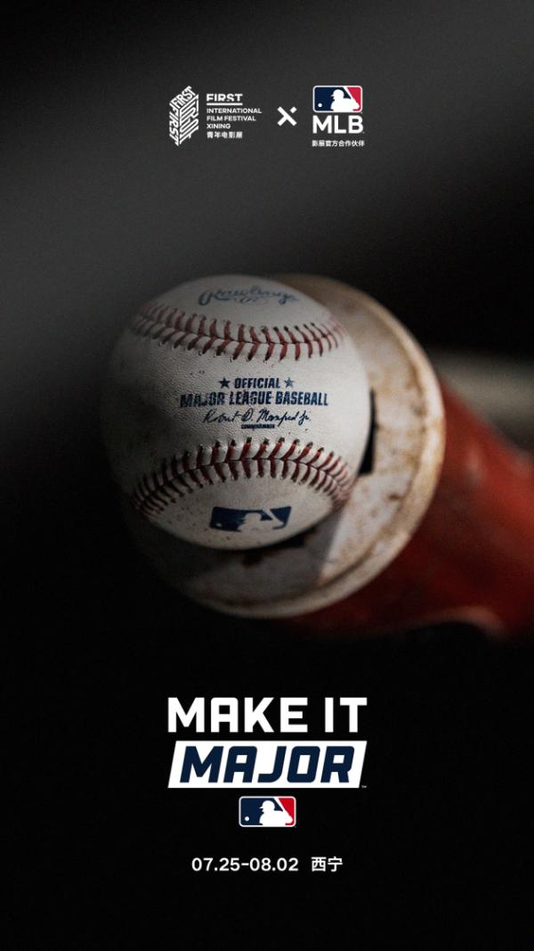 内容助力再升级,MLB携《棒!少年》纪录剧集亮相FIRST影展