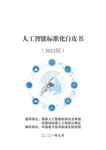 """《2021人工智能标准化白皮书》发布 云天励飞入选""""AI+公共安全""""唯一方案"""