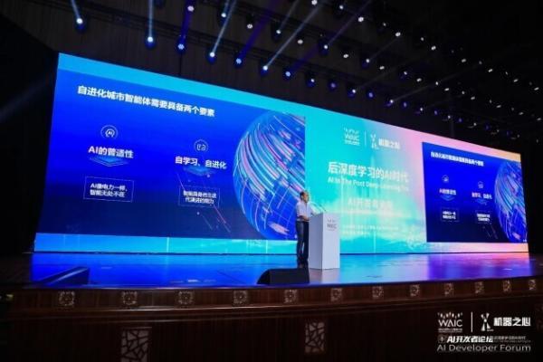 【WAIC2021】云天励飞肖嵘博士出席开发者日主题论坛