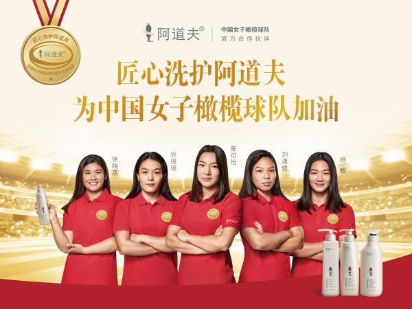 """""""味""""爱出发,""""橄""""为人先!阿道夫成为中国女子橄榄球队官方合作伙伴"""