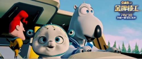 《贝肯熊2:金牌特工》全国上映 黄埔区文创产业发展提速