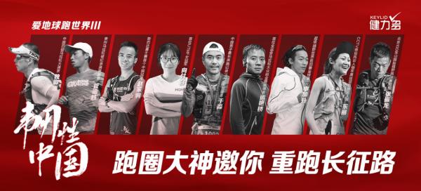 健力多携手京东超级品牌日 重跑长征路再现韧性中国精神