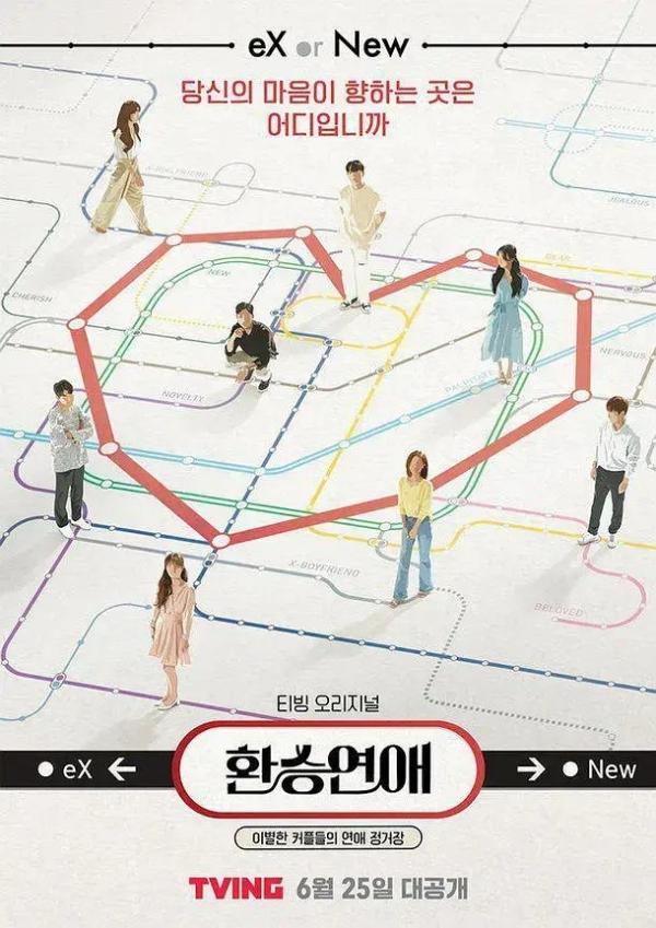 看韩综换乘恋爱被喂粮考虑一下来这些线下些活动脱单?