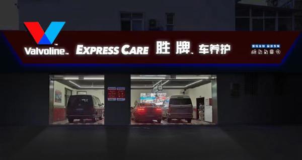 胜牌车养护青岛门店重装升级 提速国际化车养护服务本土化进程