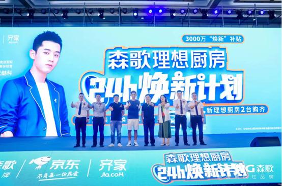 无惧风雨,相会杭州;强者姿态,勇立潮头!森歌电器2021全国优秀经销商年中峰会起航