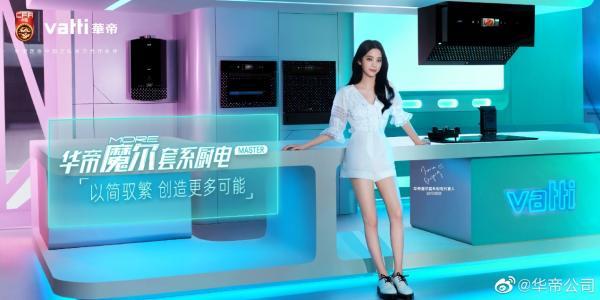 积极拥抱Z世代,华帝官宣欧阳娜娜为新产品代言人