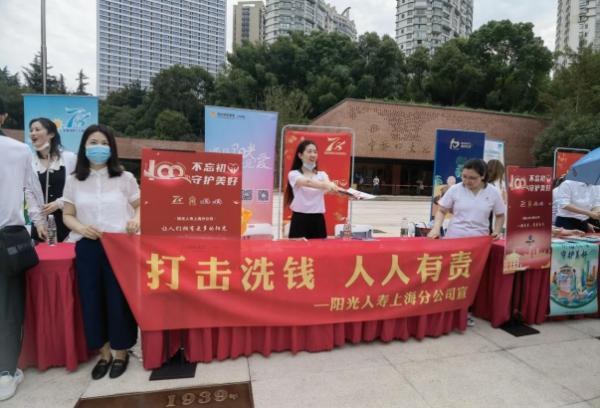 """不忘初心 守护美好 阳光人寿上海分公司开展""""7.8全国保险公众宣传日""""活动"""