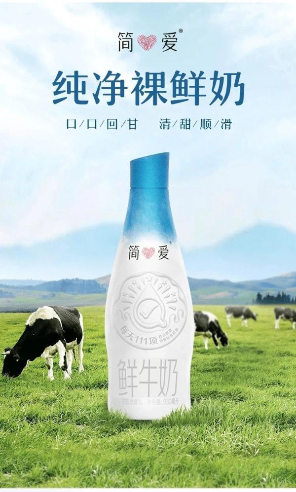 低温新势力简爱推鲜奶 每天111次SGS测试更让人放心
