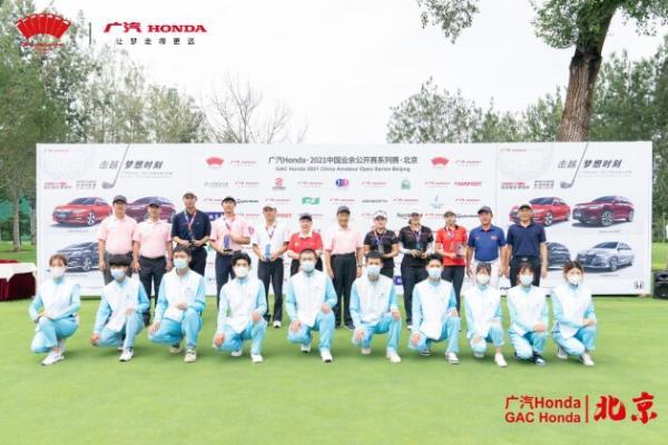 广汽Honda·2021中国业余公开赛系列赛·北京 李淑瑛时隔两年再捧杯裘子航成新冠军