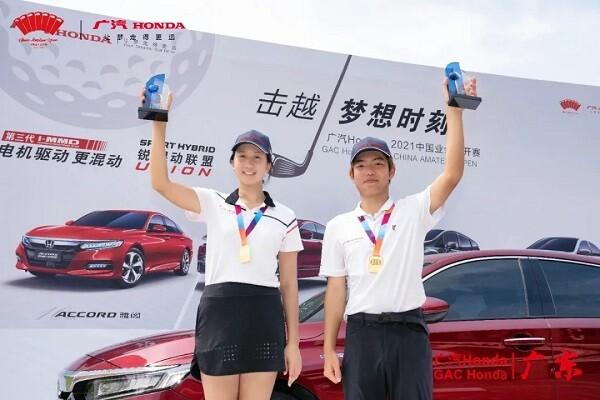 广汽Honda·2021中国业余公开赛揭幕站圆满收官 范双双四加洞胜韩紫琳终夺魁创赛事纪录