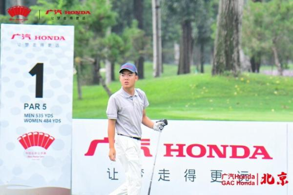 广汽Honda·2021中国业余公开赛系列赛·北京首轮 裘子航孙嘉泽均交66杆分获男女组领先