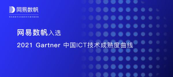 再度入选!网易数帆连续获得Gartner数据中台领域标杆厂商认可