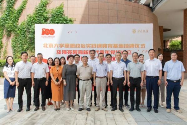 北京大学思想政治实践课教育基地落户海亮教育