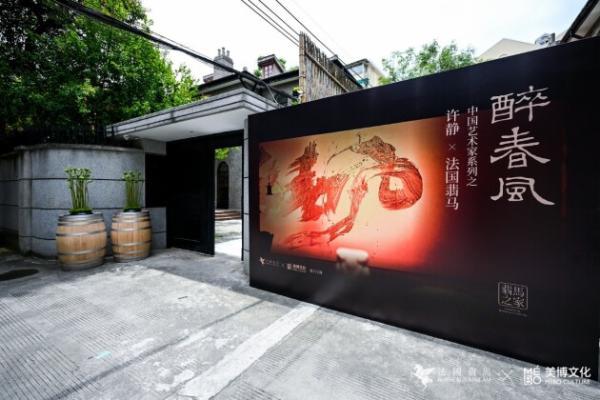 """法国翡马酒庄华东区全新发布艺术家联名系列产品之""""醉春风"""""""