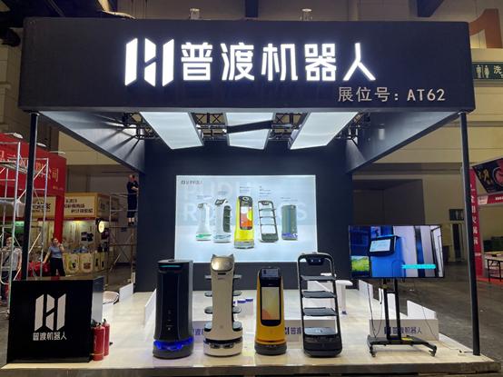 普渡机器人亮相第六届郑州火锅食材用品展览会