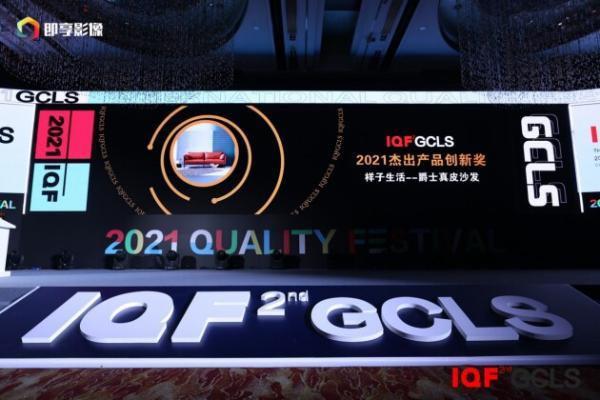 捷报 | 样子生活,斩获2021国际品质节三项大奖