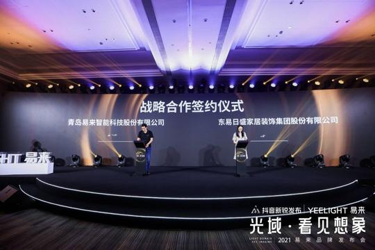 忠于探索 打造智能照明融合生态 Yeelight易来2021品牌战略发布会在广州举行