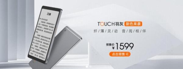 海信音乐阅读器TOUCH羽灰新色来袭 在京东开启全面预售