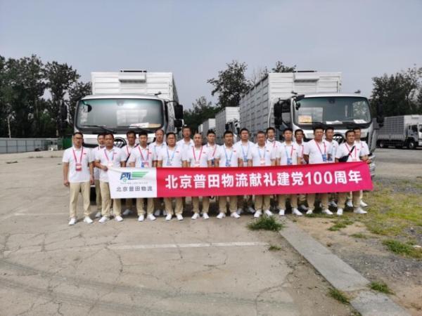 北京普田物流圆满完成中国共产党成立100周年庆祝大会和平鸽放飞保障任务