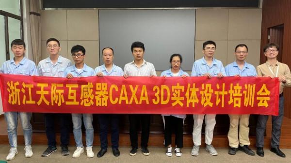 隐形冠军浙江天际携手数码大方实现CAD国产化