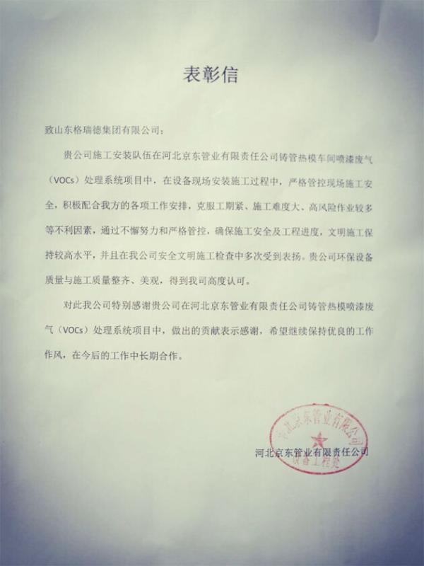 格瑞德集团获河北京东管业高度赞扬